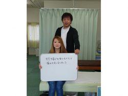 窪田麗奈さん(妊婦治療)